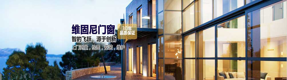 广州番禺维固尼门窗厂,15年品质保证。